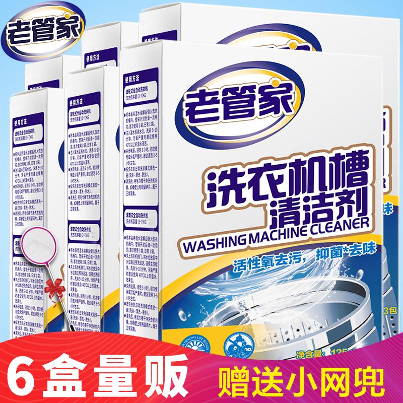 老管家洗衣机槽清洁剂清洗剂滚筒内筒全自动波轮非杀菌消毒6盒装