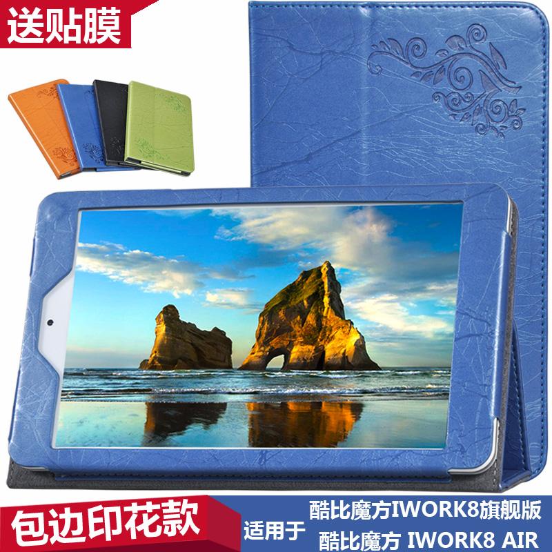 酷比魔方iwork8旗舰版iWork8 Air Pro保护壳 8英寸平板电脑皮套