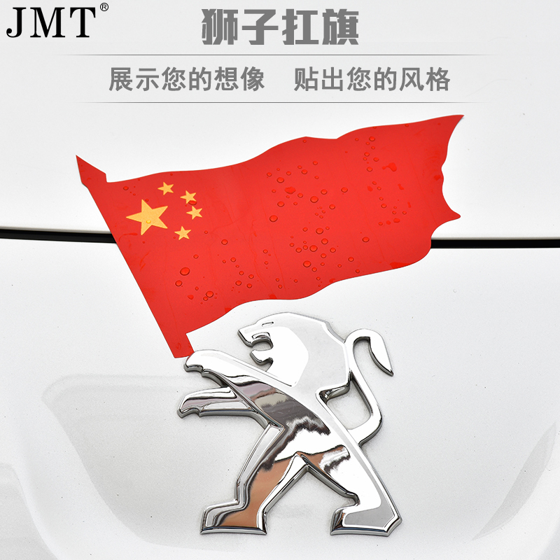 中国地图贴五星红旗