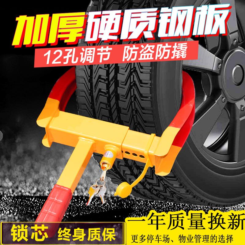锦骋车轮锁汽车防盗锁车器加厚轮胎锁物业停车场小轿车轮毂夹子锁