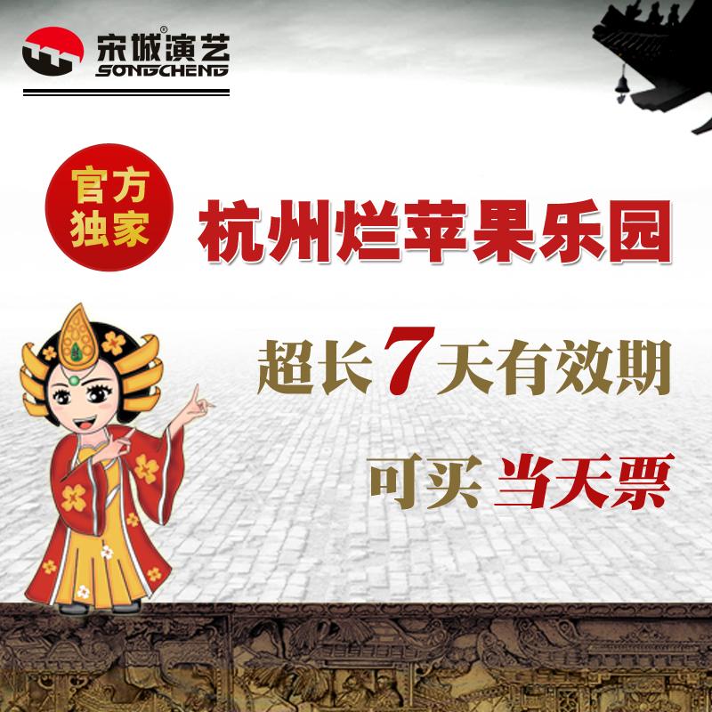宋城演艺旅游旗舰店_品牌