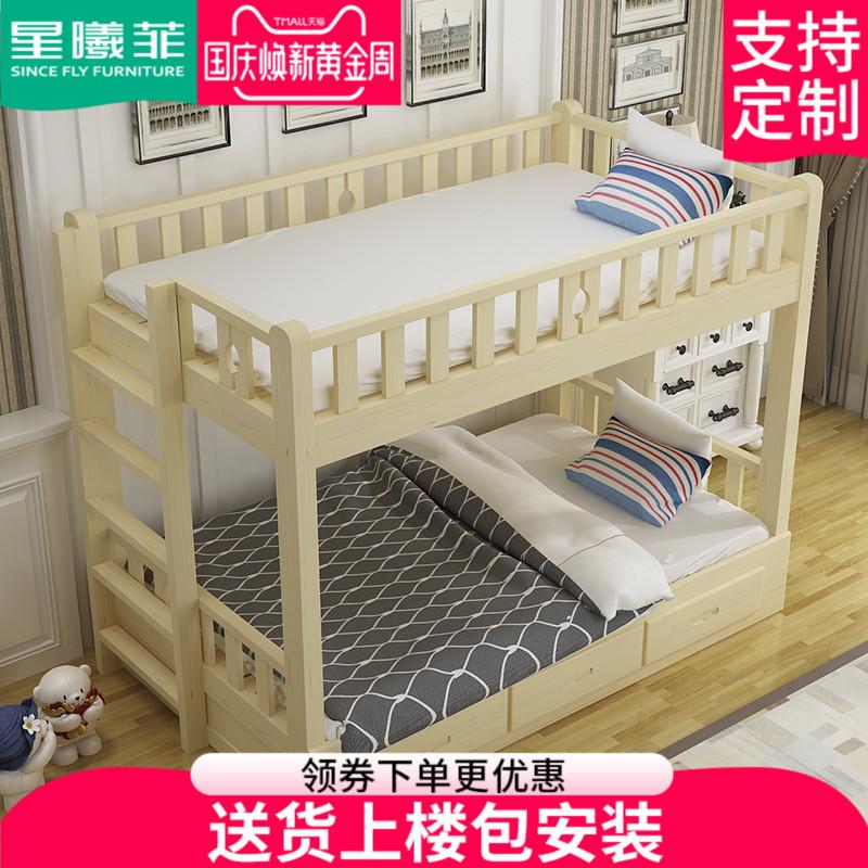 星曦菲實木高低床子母床雙層床實木成人上下床兒童床成人松木床
