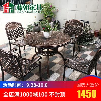 藤朝户外铸铝桌椅组合室外庭院家具铁艺休闲花园阳台桌椅三五件套