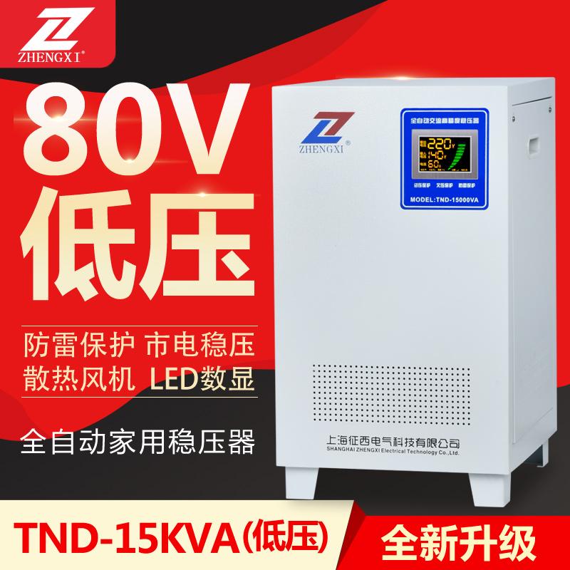 稳压器220v全自动 家用 15000w纯铜超低压80V调压器空调电脑15KW