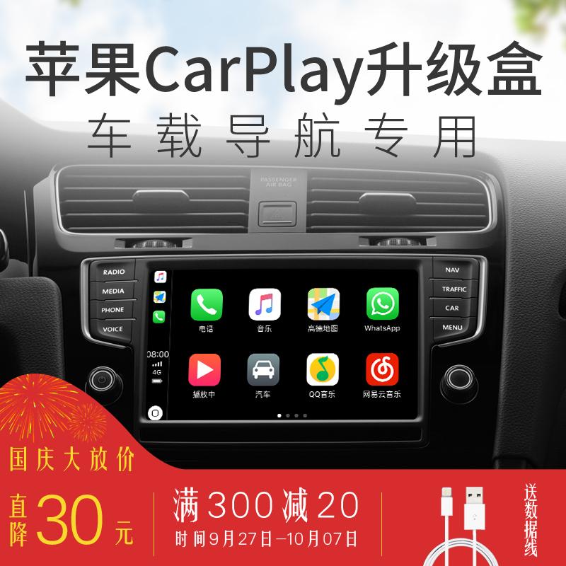 安卓车机导航苹果carplay系统USB连接手机互联投屏carpaly模块