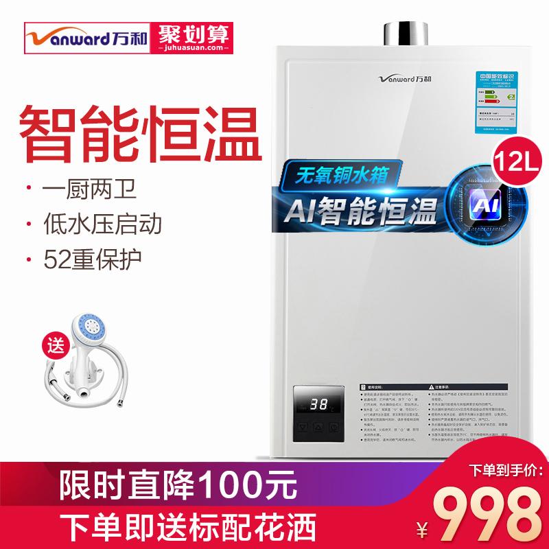 万和燃气热水器家用电12升天然气液化气煤气洗澡恒温强排式官方