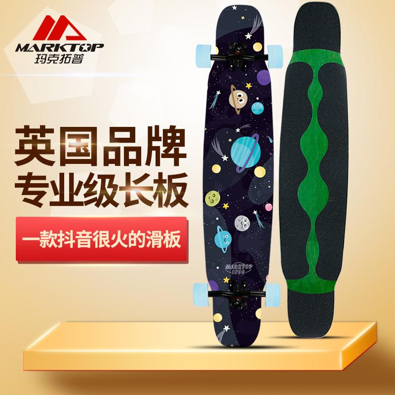 抖音刷街长板全能专业板成人公路滑板男女生滑板车四轮初学者舞板