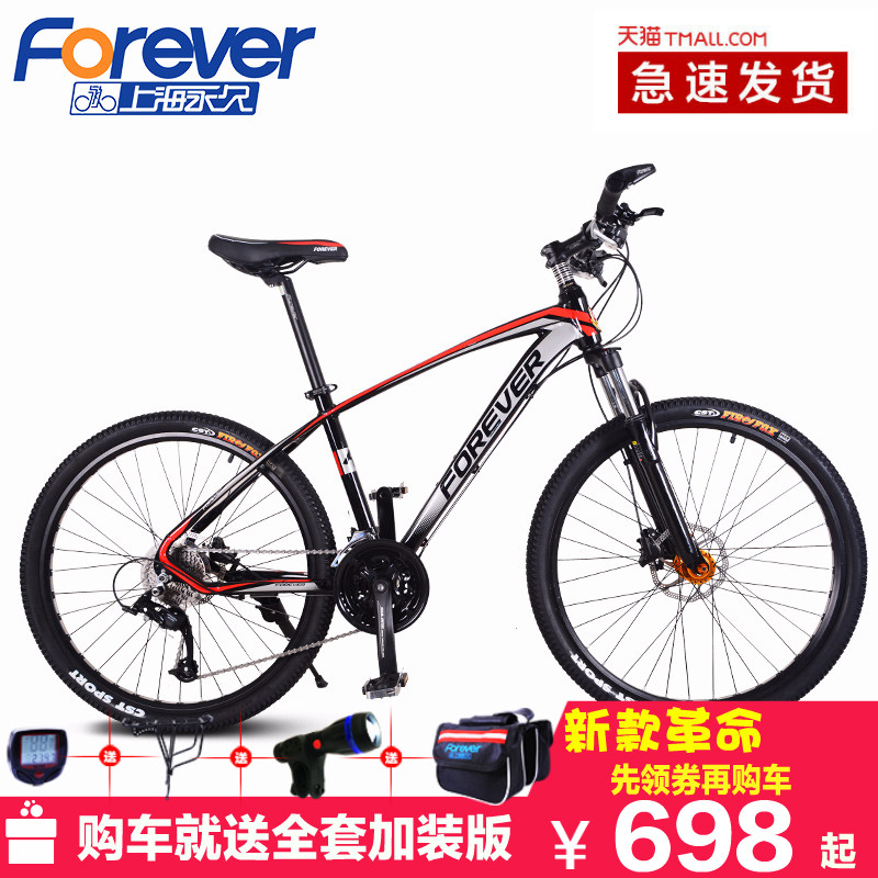 永久山地自行车26寸24-30速双碟刹变速铝合金车架男女山地车