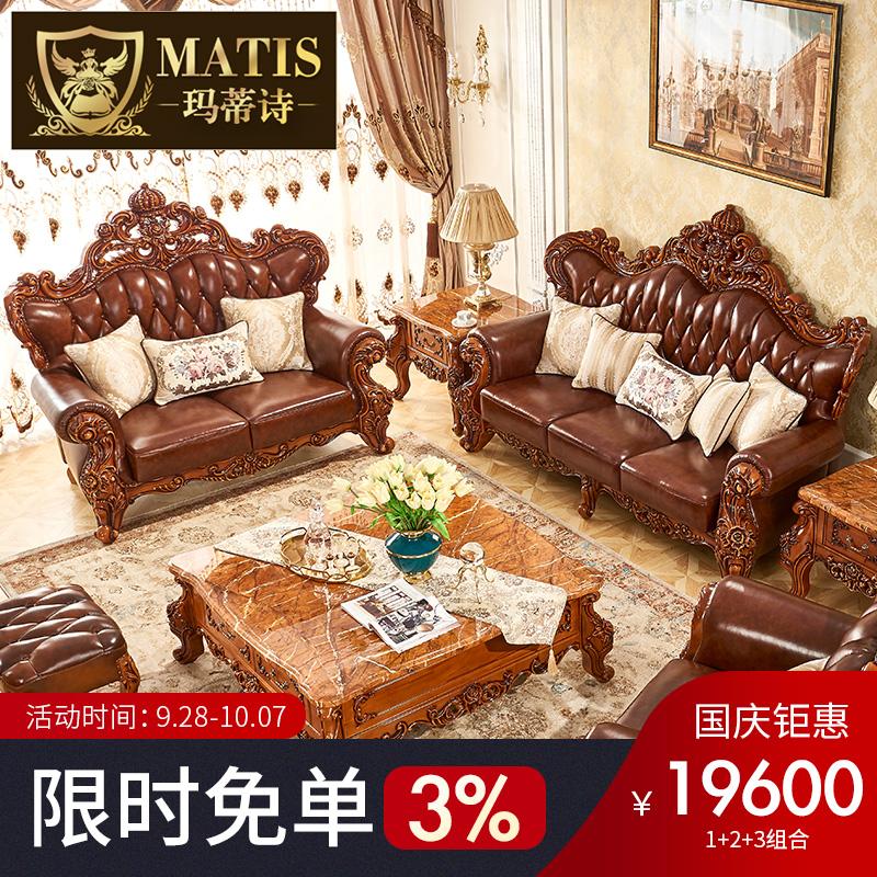 玛蒂诗欧式真皮沙发123组合美式实木雕花奢华沙发大户型客厅家具