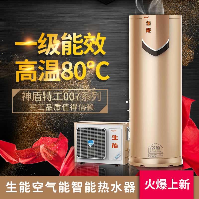 双十一包邮家用空气能中央电热水器神盾特工230升1.6匹出水温80