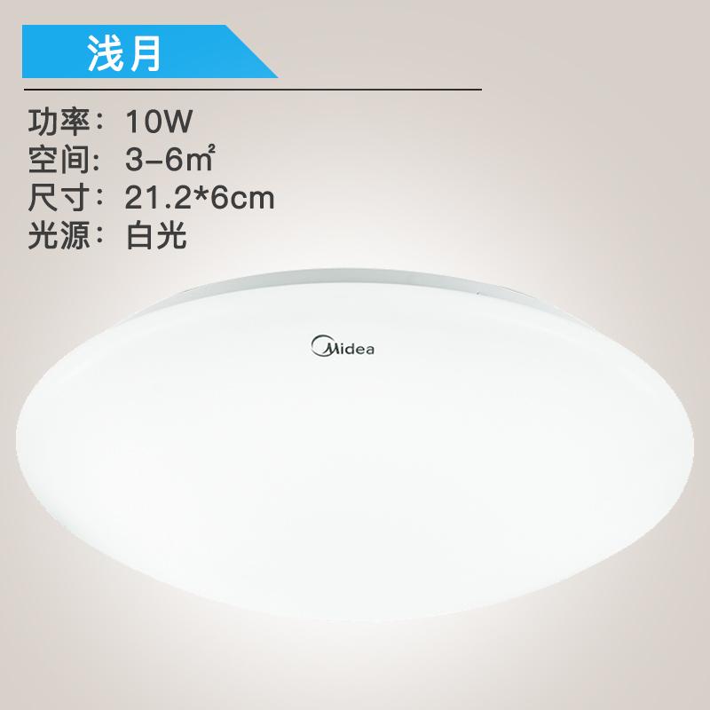 美的 浅月 10W现代简约 LED吸顶灯¥9.9包邮(需领¥20优惠券)
