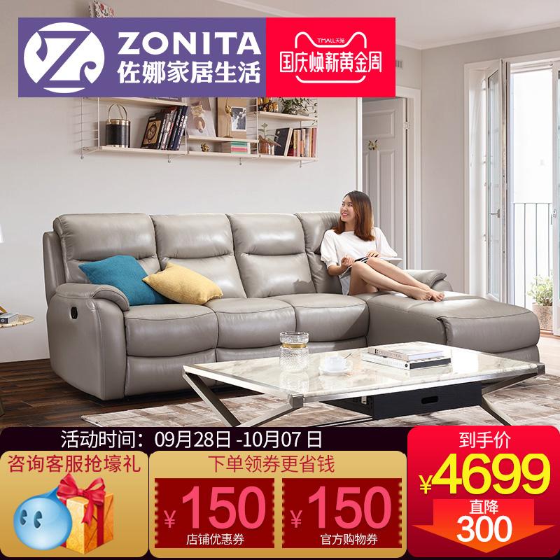佐娜头等真皮沙发舱组合现代简约客厅整装中小户型多功能电动沙发