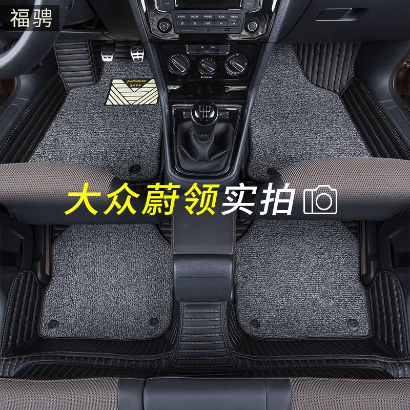 一汽大众蔚领专车专用脚垫2017款新蔚领全包围汽车脚垫双层丝圈大