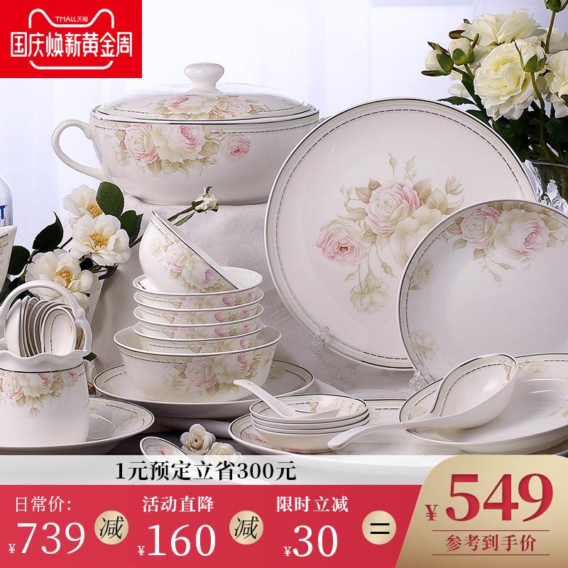 景德镇餐具套装碗盘碗碟家用高档中式骨瓷创意碗筷陶瓷碗盘子礼盒