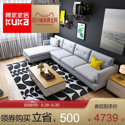 现顾家kuka北欧布艺沙发客厅整装大小户型现代简约组合2037