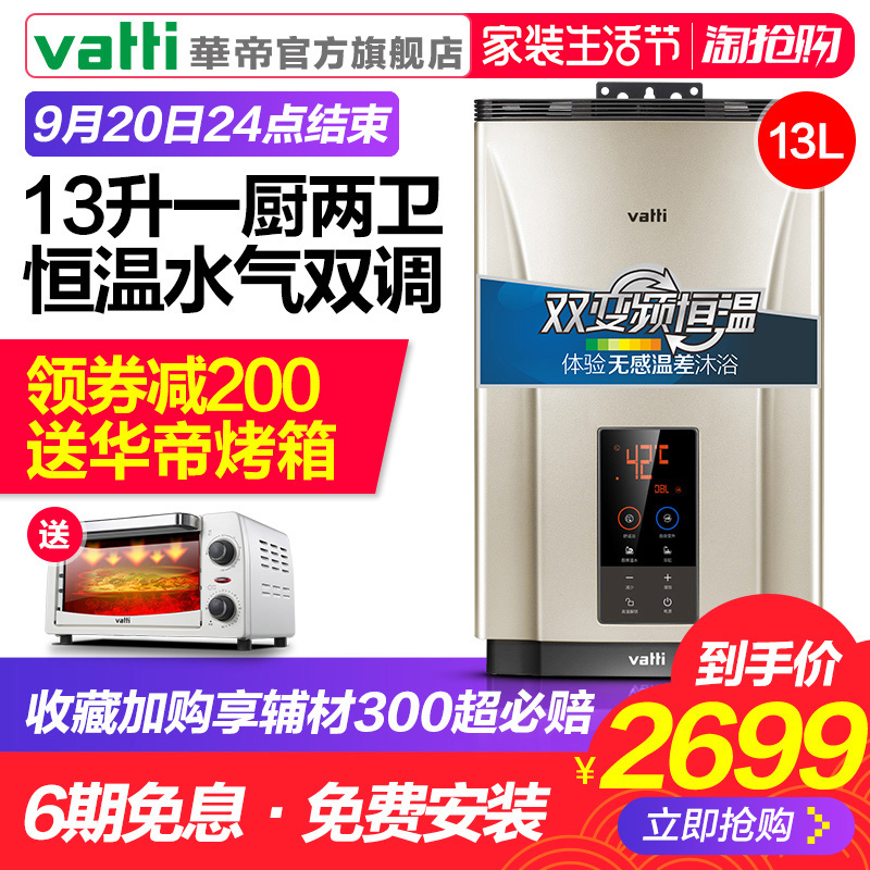 Vatti-华帝JSQ24-i12034-13即热式燃气热水器13升微信五元红包群规则恒温天然气