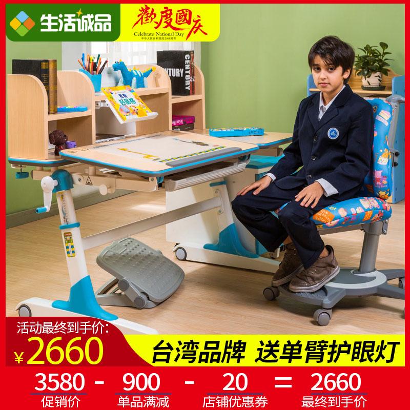 生活诚品 儿童书桌学习桌 写字桌椅套装小学生课桌可升降 课桌椅