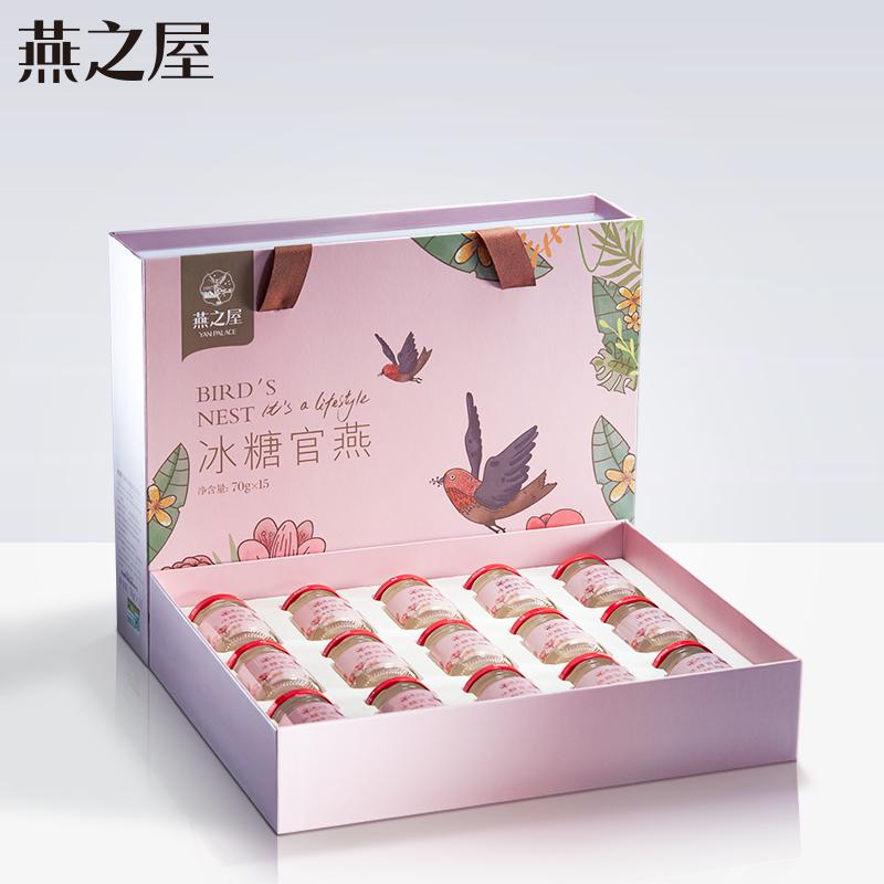 燕之屋即食燕窝正品 孕妇食品营养品 金丝燕冰糖燕窝礼盒70g*15瓶