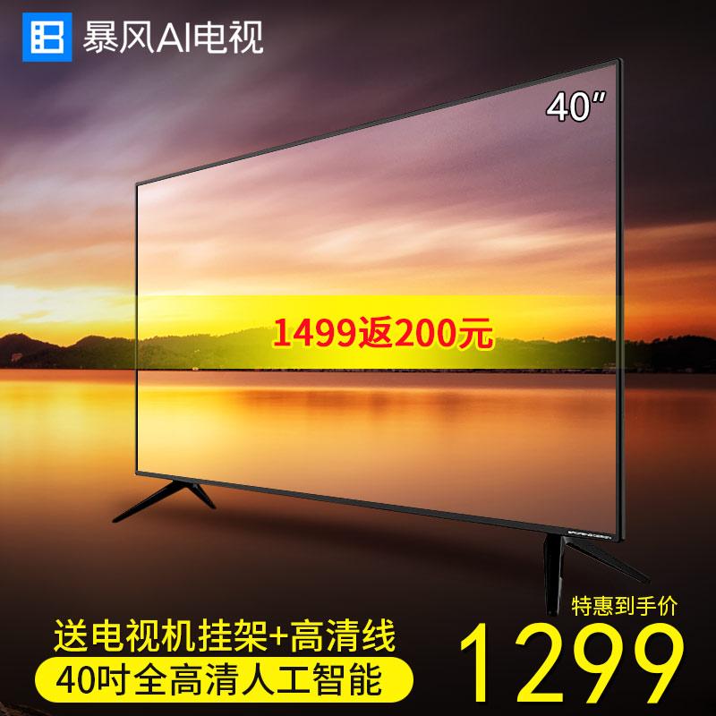暴风 AI电视7C 40英寸液晶电视高清网络智能平板电视机32 42 43