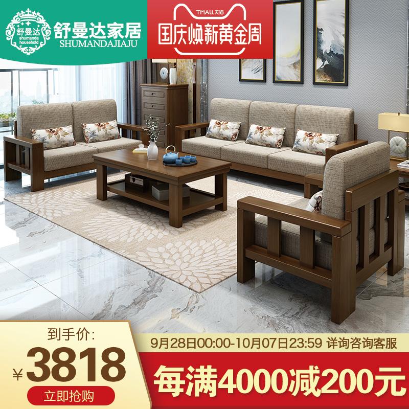 新中式实木沙发1+2+3组合全实木客厅家具套装大小户型木质木沙发