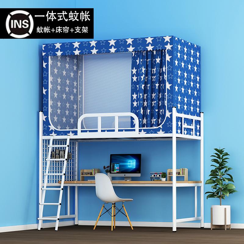 蚊帐学生宿舍用上铺女寝室两用支架下铺床帘蚊帐一体式遮光单人床
