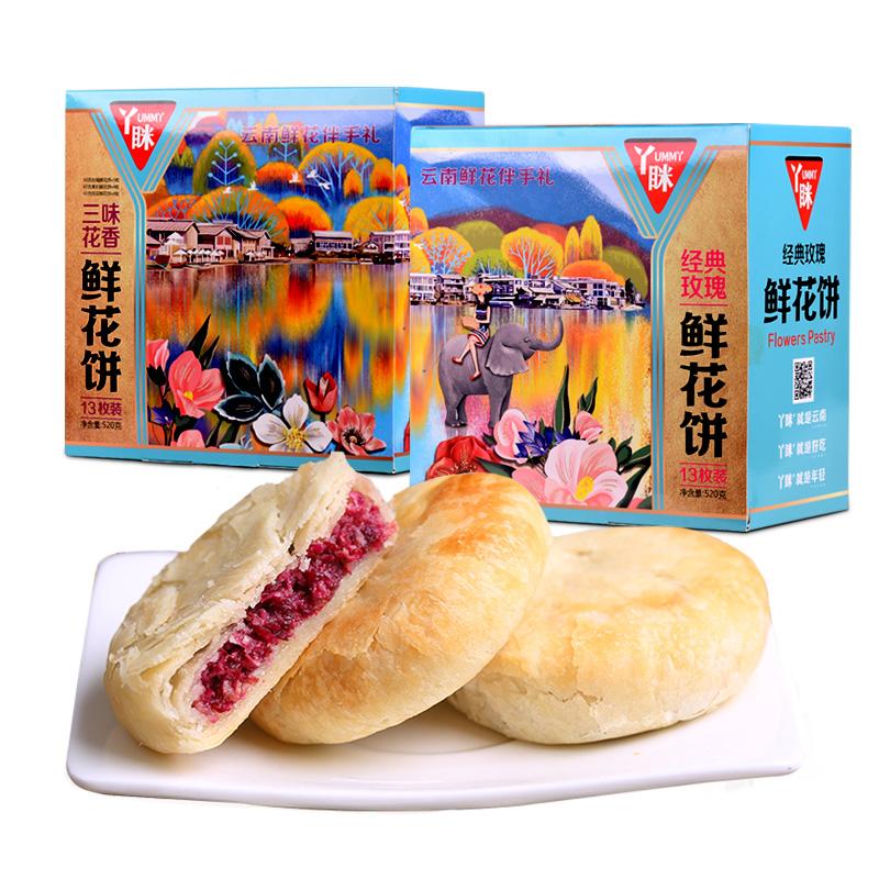 丫眯鲜花饼云南特产玫瑰花饼礼盒正宗糕点零食桂花茉莉鲜花玫瑰饼