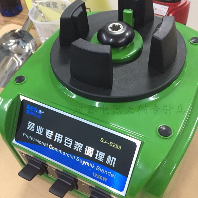 瑟诺豆浆机SJ-B253 商用豆浆机免过滤食物料理机家用现磨豆浆机