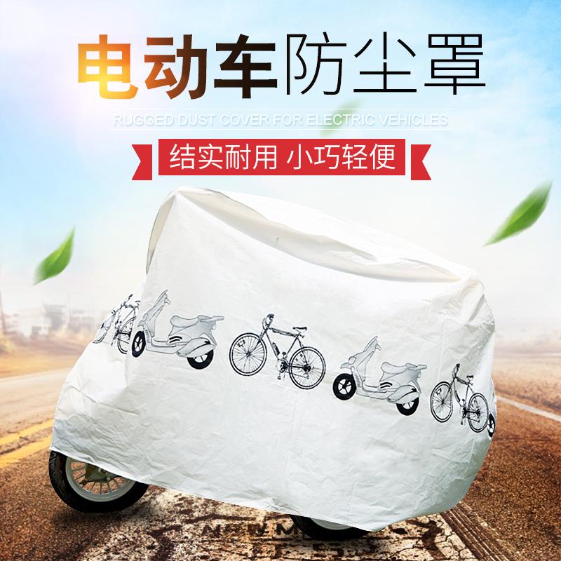 电动自行车摩托车车罩电瓶车防尘罩防雨罩车衣盖车布遮阳罩防晒罩