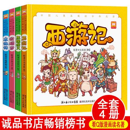 [翰牛图书专营店儿童文学]正版四大名著漫画版全套西游记中国儿童月销量1518件仅售29.8元