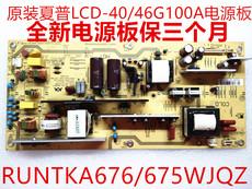Очки 3D Sharp LCD-40/46G100A RUNTKA676/675WJQZ