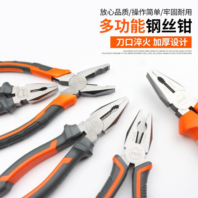 手兵器 HW6000系列 多功能钢丝钳5.8元包邮(需领¥3优惠券)