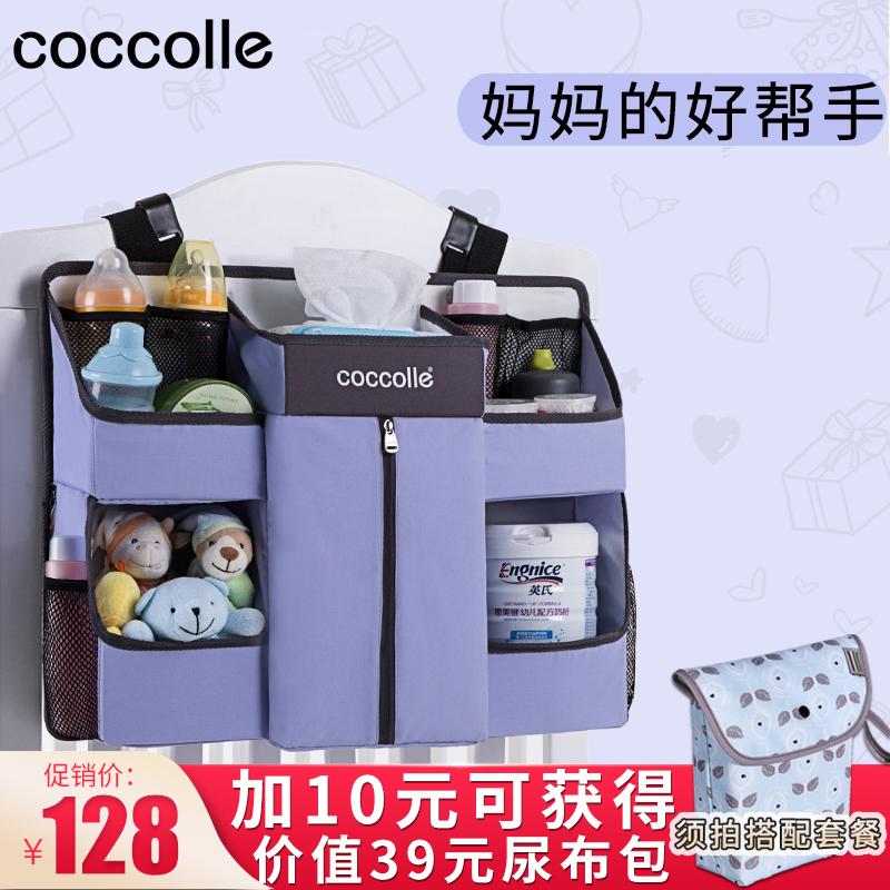 coccolle婴儿床收纳袋床边挂袋尿片袋储物尿布袋多功能床头置物架