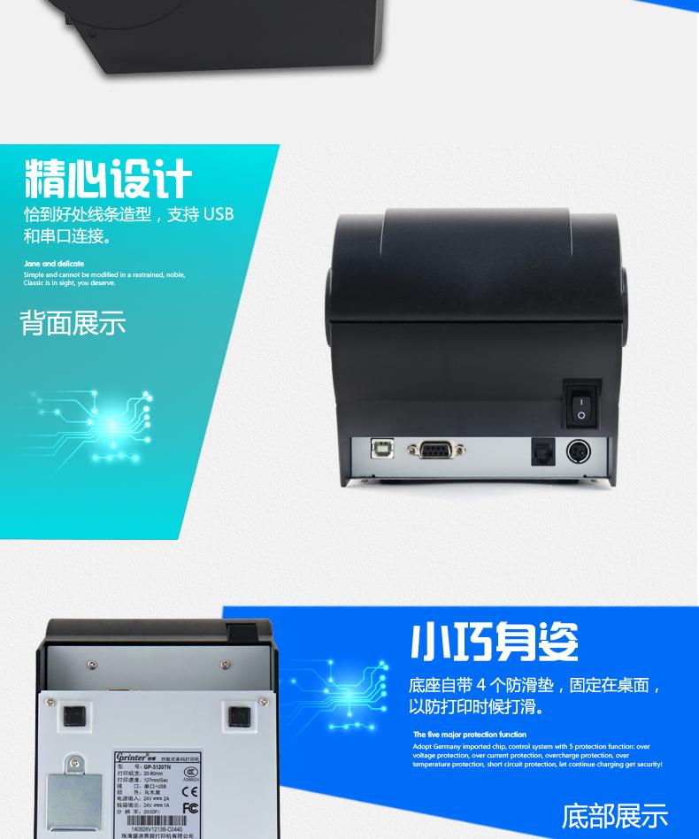 腾玖办公专营店_GPRINTER品牌产品评情图