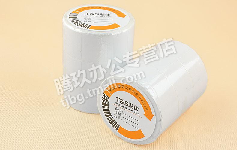 腾玖办公专营店_T&S/贴仕品牌产品评情图