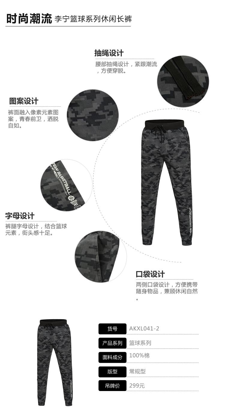 炫动户外专营店_Lining/李宁品牌产品评情图