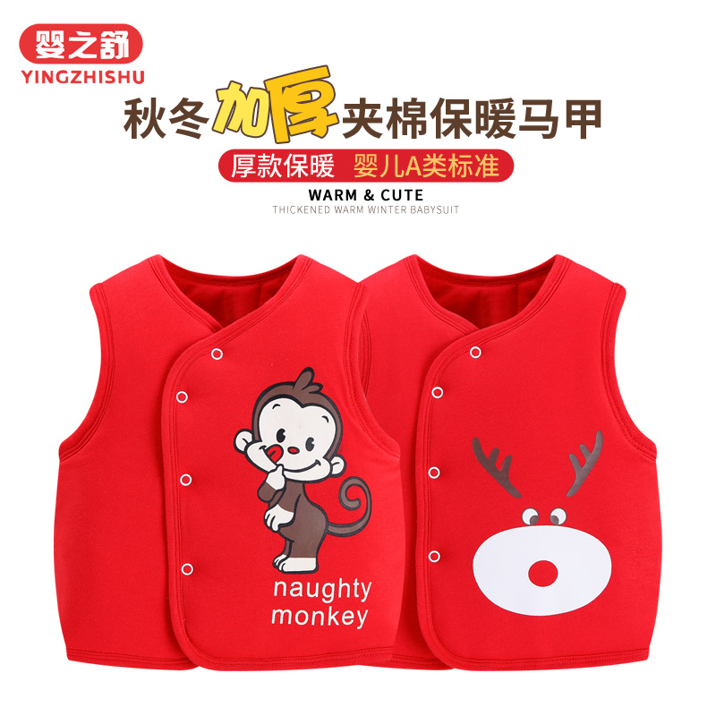 Baby vest newborn vest clip cotton baby warm vest autumn and winter loaded cotton female men and children thicker waistcoat