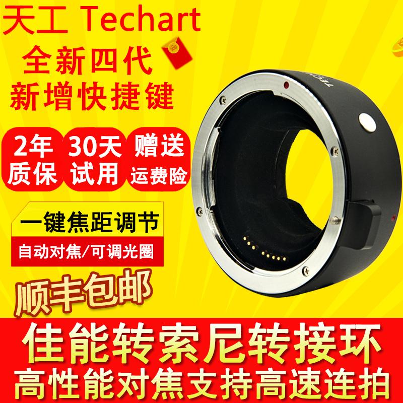 天工TCS-04转接环 EF-E四代转接环佳能镜头转索尼e卡口A7R3 A7M3 A9 A7II A7RM2 A7 A6500 A6000微单自动对焦