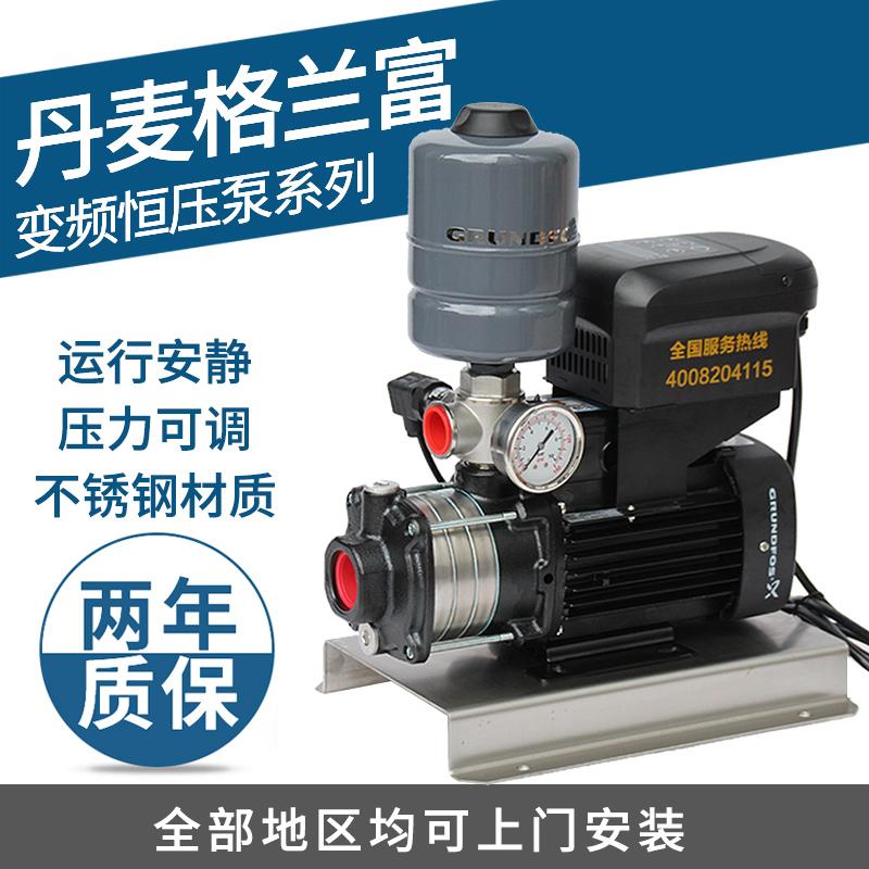 丹麦格兰富CM5-4变频恒压泵自来水别墅家用全自动CM3-3加压增压泵