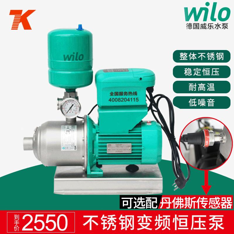 德国威乐不锈钢水泵MHI404变频恒压泵-别墅家用自动自来水增压泵