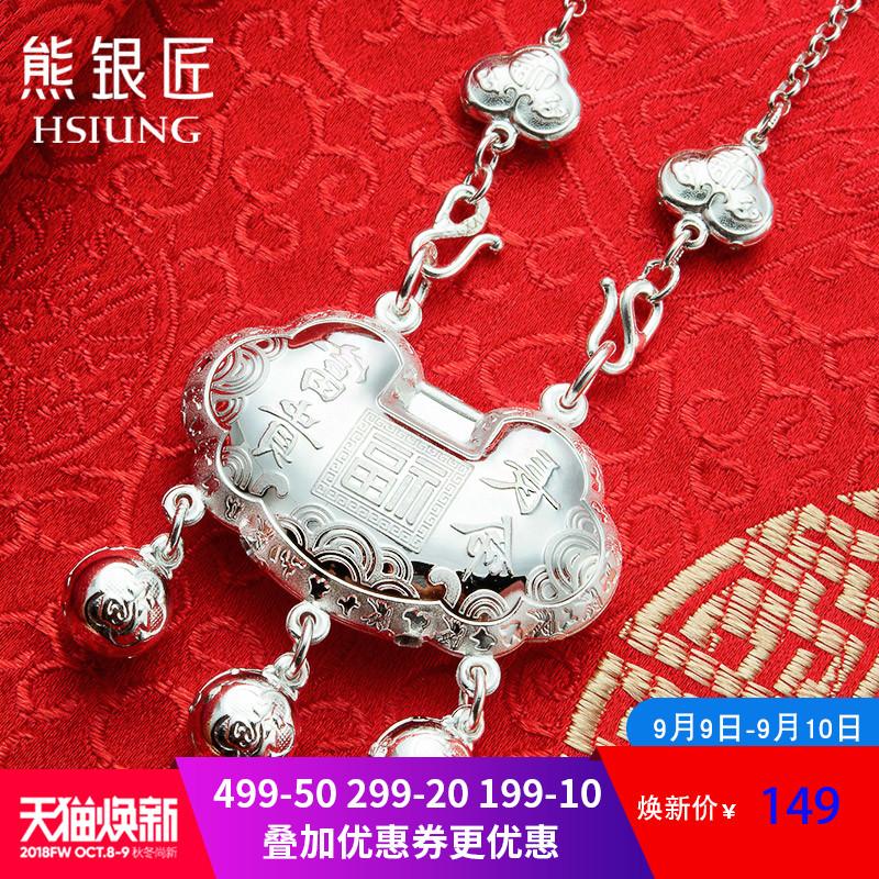 熊银匠宝宝银饰长命锁纯银平安锁S999纯银婴儿银锁小孩儿童锁满