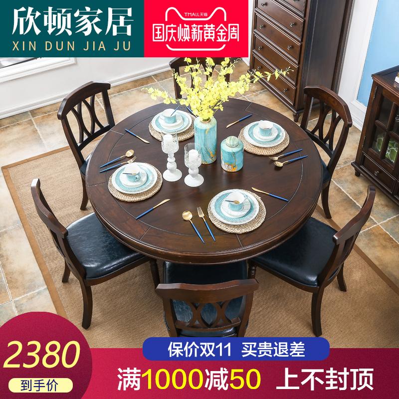 美式实木餐桌小户型餐桌椅组合圆桌子圆形饭厅4-6人吃饭桌子家用