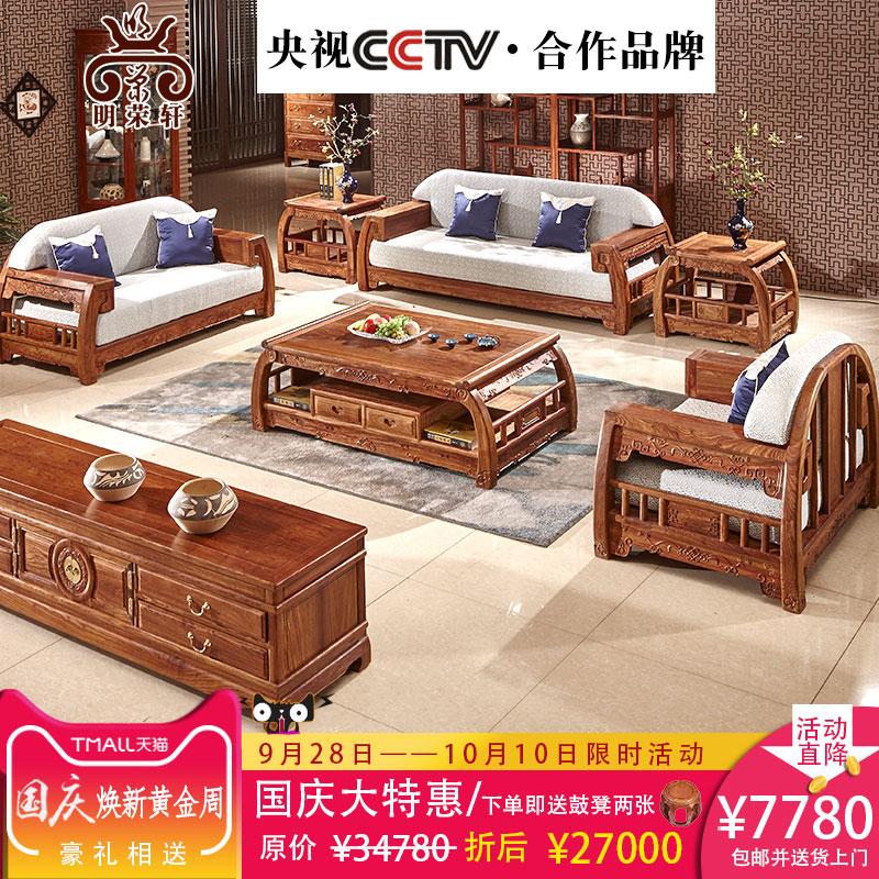 明荣轩刺猬紫檀花梨木红木沙发客厅全实木新中式月牙沙发家具组合