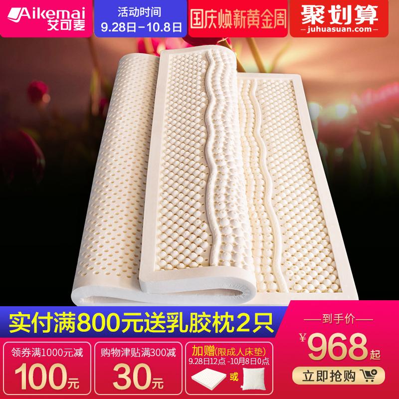 艾可麦泰国进口天然七区乳胶床垫1.5-1.8m床纯乳胶垫纯橡胶5cm