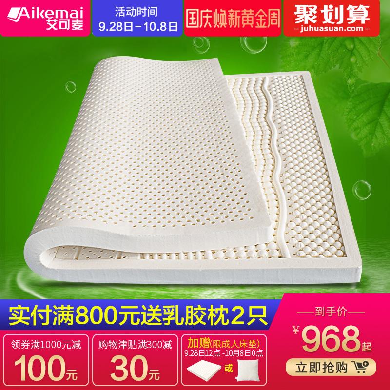 艾可麦泰国七区乳胶床垫5cm榻榻米1.5m-1.8m床双人进口天然橡胶