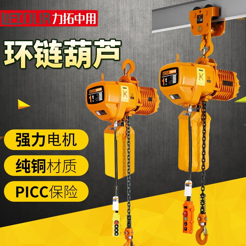环链电动葫芦380V 起重吊车 电动链条吊机 电动提升机 0.5T1T2吨