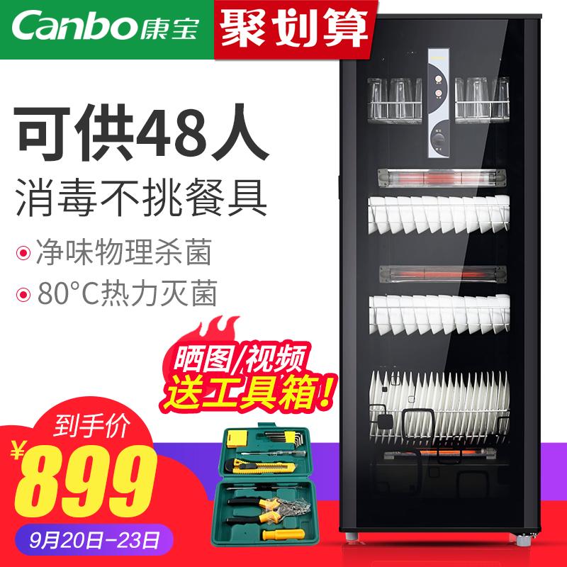 Canbo-康宝 GPR350H-1消毒柜商用立式大容量单门柜式厨房家用碗柜
