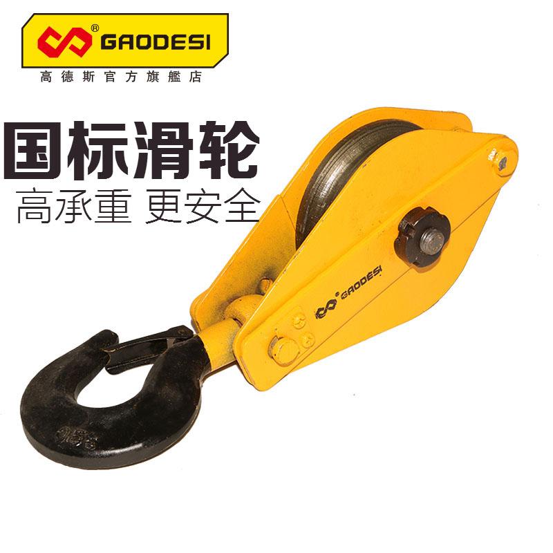 滑轮组动滑轮吊环起重滑轮吊钩滑车家用电动葫芦放线单轮定向吊轮