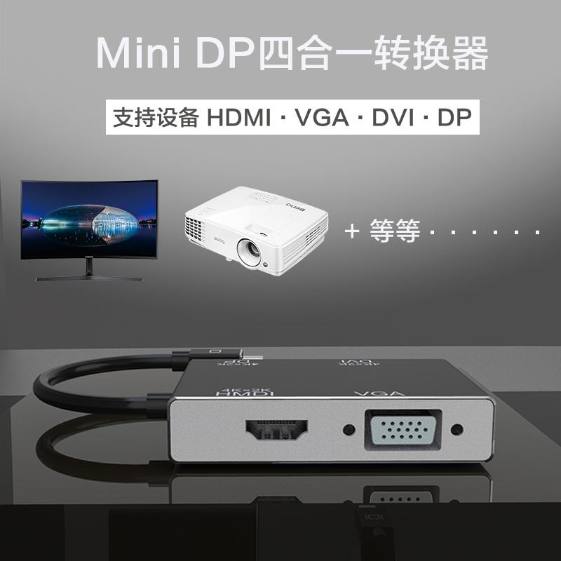 讯兹 微软new surface pro5 4视频mini dp转换器hdmi转接线vga投影仪dvi转接电视显示屏雷电接口macbook air