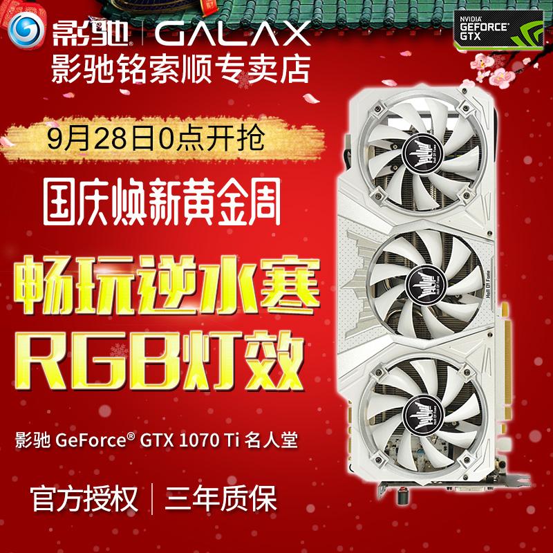 影驰 GTX1070Ti 名人堂 8G 台式机显卡高清游戏电脑独立显卡
