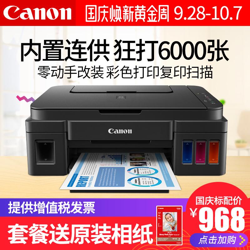 佳能G2800彩色喷墨连供打印一体机复印件扫描家用小型办公多功能